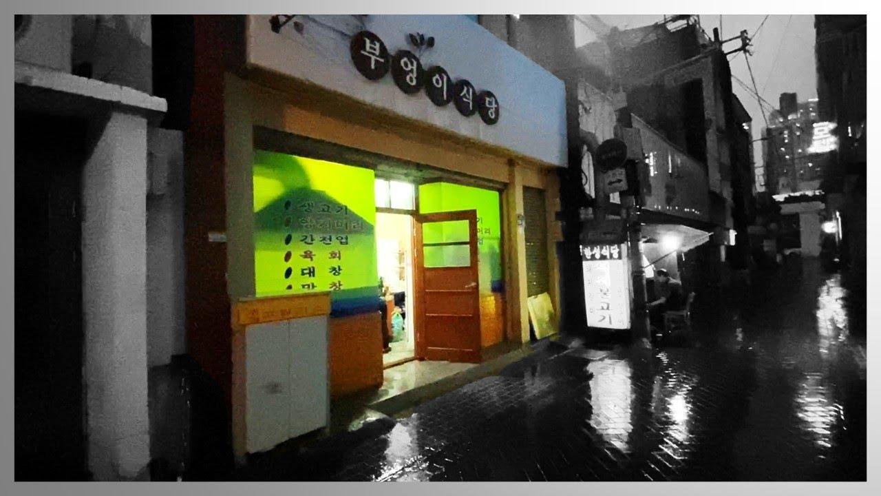 비 오는 날 멋진 향촌동에서 생고기에 한잔 걸쳤습니다 #대구뭉티기 #대구생고기