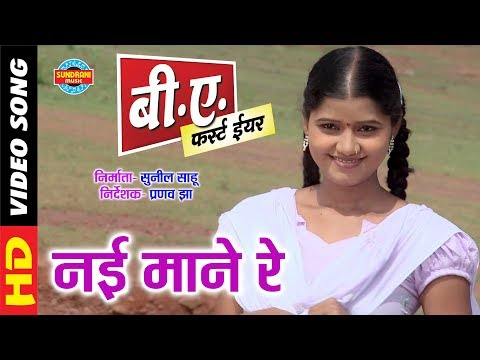 Nai Mane Re - नई माने रे || B A First Year || New Chhattisgarhi Super Duper Hit Film Song - 2018