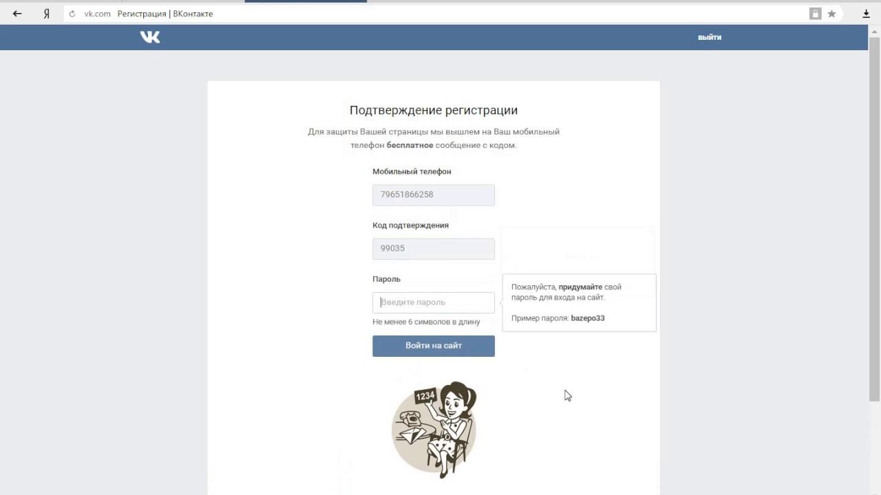 Услуги подбора пароля вк