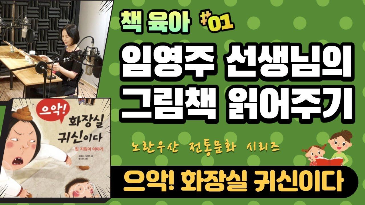 임영주선생님의 그림책읽어주기 1편 - '으악! 화장실 귀신이다' #책육아 [임영주TV]