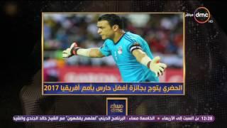 مساء dmc - تعليق الكابتن خالد بيبو على فرصة عودة عصام الحضري للنادي الأهلي