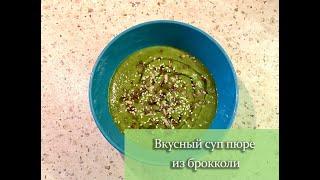Рецепт вкусного супа пюре Быстро и просто