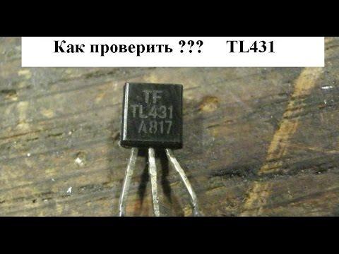 Как проверить tl431 мультиметром