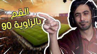 فيفا 21 - أتحداك تشوف هدف أقوى من هذا ! 👌😎 | FIFA 21