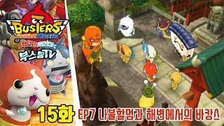 요괴워치 버스터즈 적묘단 실황 공략 15화 EP7 나불할멈과 해변에서의 바캉스 [부스팅] (3DS)