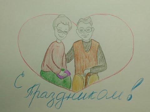 Как нарисовать бабушку и дедушку поздравление