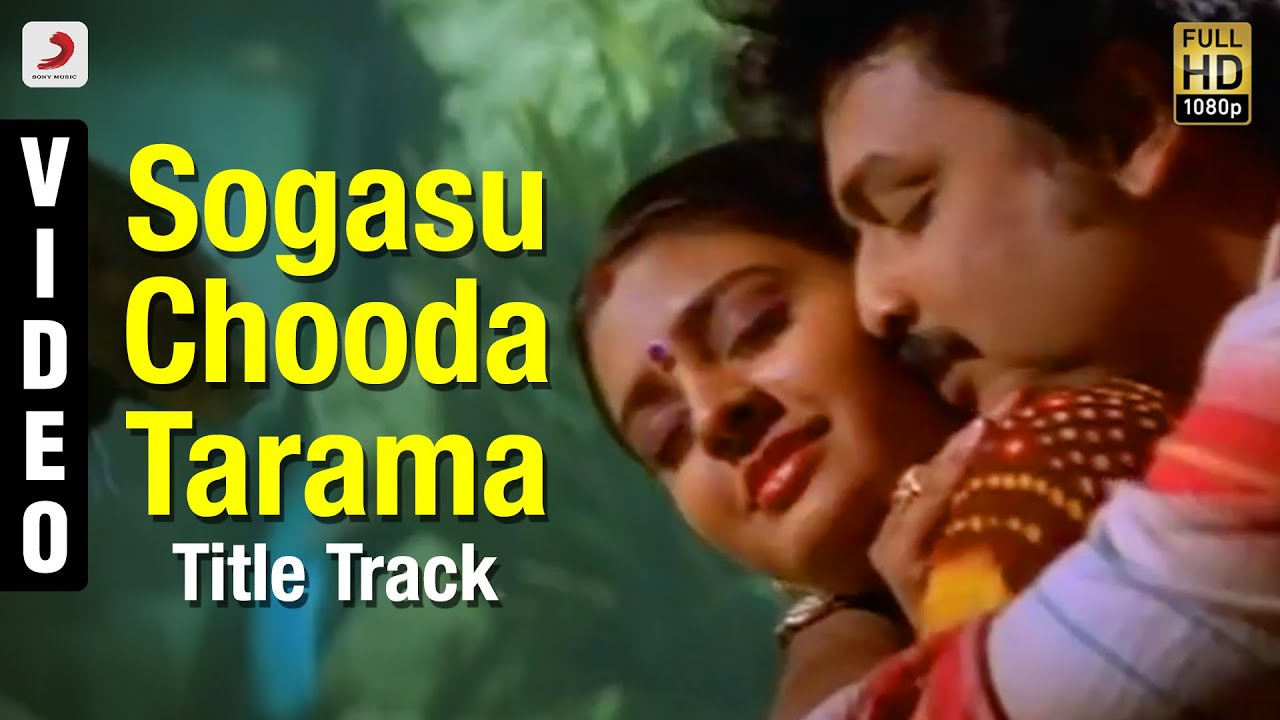 Sogasu Chooda Tarama - Title Track Video | Naresh, Indraja