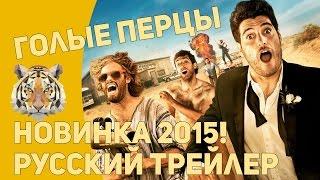 Голые перцы (2015) // русский трейлер