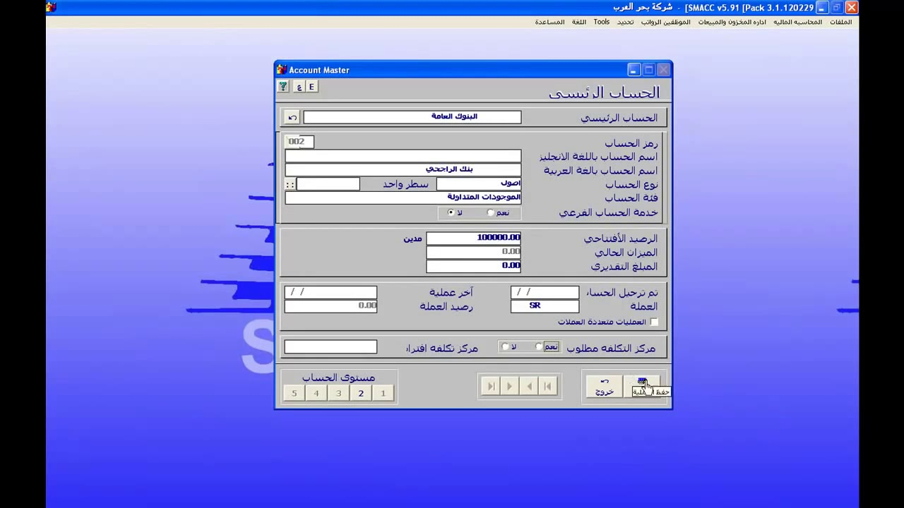 برنامج سماك المحاسبي pdf