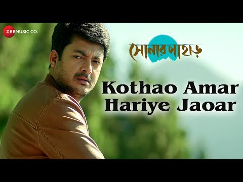 Kothao Amar Hariye Jaoar - Sonar Pahar | Tanuja Mukerjee,Jisshu Sengupta | Neel Dutt | Iman C