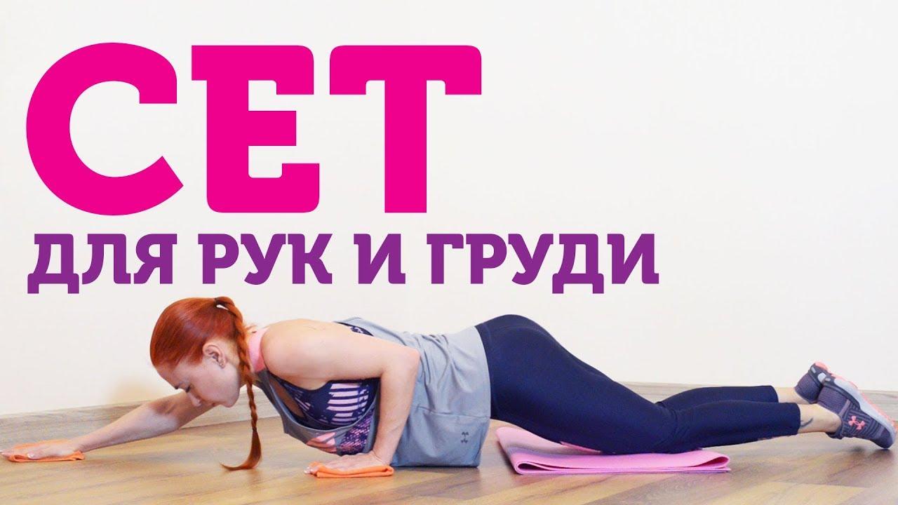 Фитнес дома попа грудь