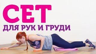 Сет для рук и груди | Упражнения для рук и груди дома