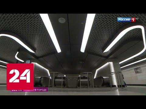 В московском метро появились 6 новых станций - Россия 24