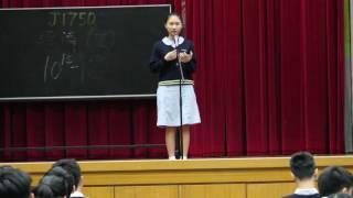 Publication Date: 2017-05-18 | Video Title: 瑪利諾中學1617年度高中演講比賽中三亞軍3D許珮欣