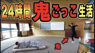 睡眠中も食事中も鬼ごっこ!24時間地獄生活!衝撃の結末!!【完結編】 thumbnail