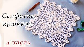 САЛФЕТКА КРЮЧКОМ филейное вязание (4 часть)