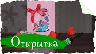 Открытка ко Дню всех влюбленных   Святого Валентина