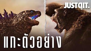 """แกะตัวอย่าง GODZILLA vs. KONG ศึก """"ใหญ่"""" ชน """"ยักษ์"""" ครั้งประวัติศาสตร์! #JUSTดูIT"""