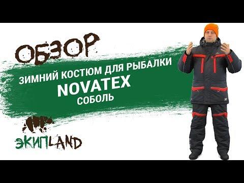 Зимний костюм NOVATEX Соболь