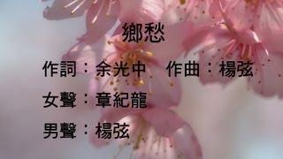 鄉愁  原唱版