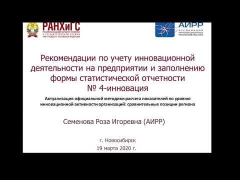 Семинар по заполнению форм статистической отчётности #2-наука, #4-инновация (19.03.2020)