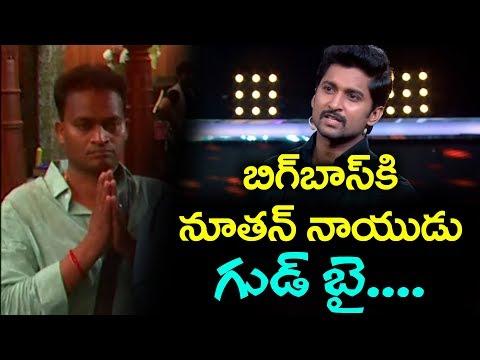 Bigg Boss Telugu Season 2 Episode 14 | 2nd Week Elimination | Nutan Naidu Out | YOYO Cine Talkies
