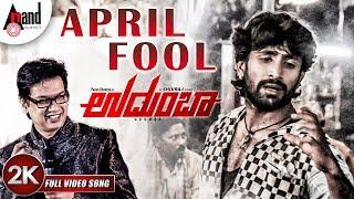 UDUMBA | April Fool | New 2K Song 2018 | Vijay Prakash | Pawan Shourya | Vineeth Raj Menon