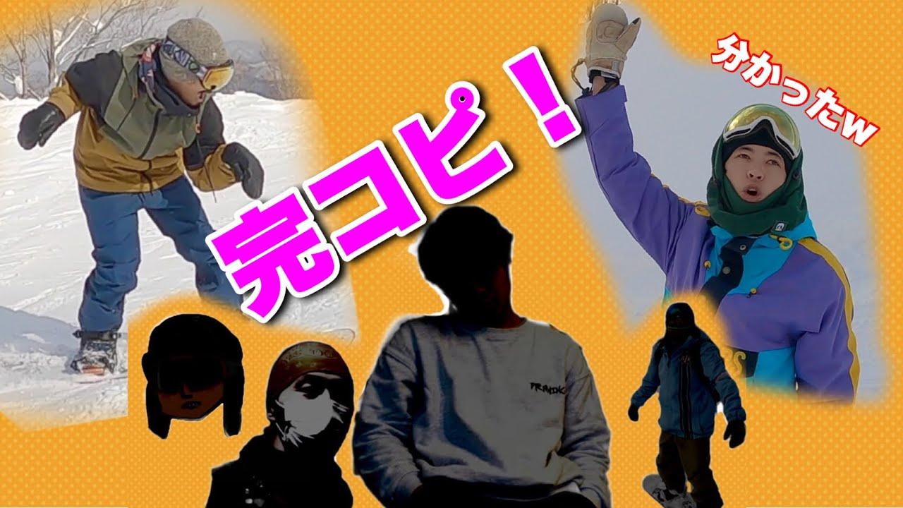 【干されます】有名YouTuberの滑り方モノマネ選手権