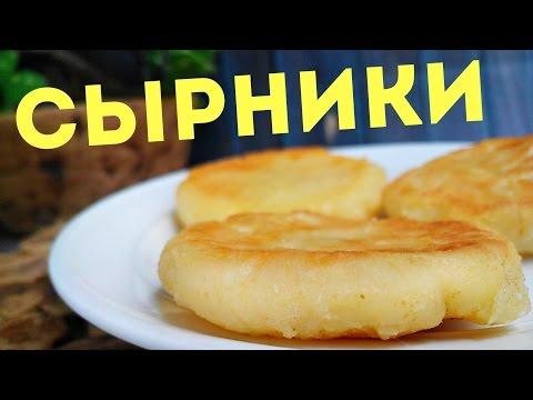 Рецепт Сырники - gotovim-