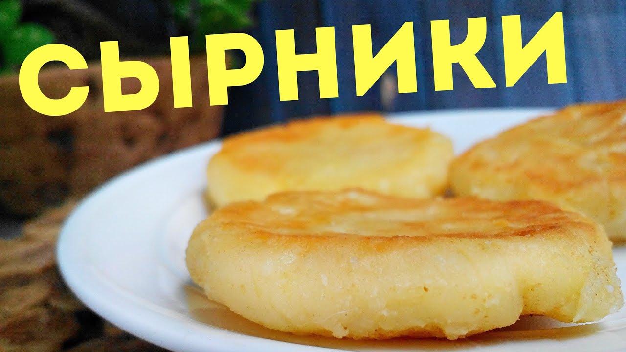 пп сырники из творога на сковороде рецепт с фото