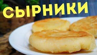 Сырники из творога на завтрак на сковороде рецепт за 10 минут без манки для детей