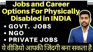 Jobs and Careers for Physical Handicap Person in India | Government Jobs | Private Jobs | NHFDC