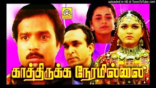 Kaatiloru Kaadaikku Kathirukka Neramillai 1993 High Quality Clear Audio.mp3