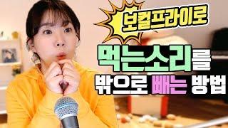 [발성 고급 #10] 답답한 소리 밖으로 빼는법!! | 버블디아
