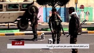 ما سر انتشار المخدرات والخمور خلال فتره الحرب في اليمن ؟ | تقرير يمن شباب