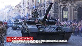 Тисячні марші, молебні та фотовиставки: українці відзначили одразу кілька свят