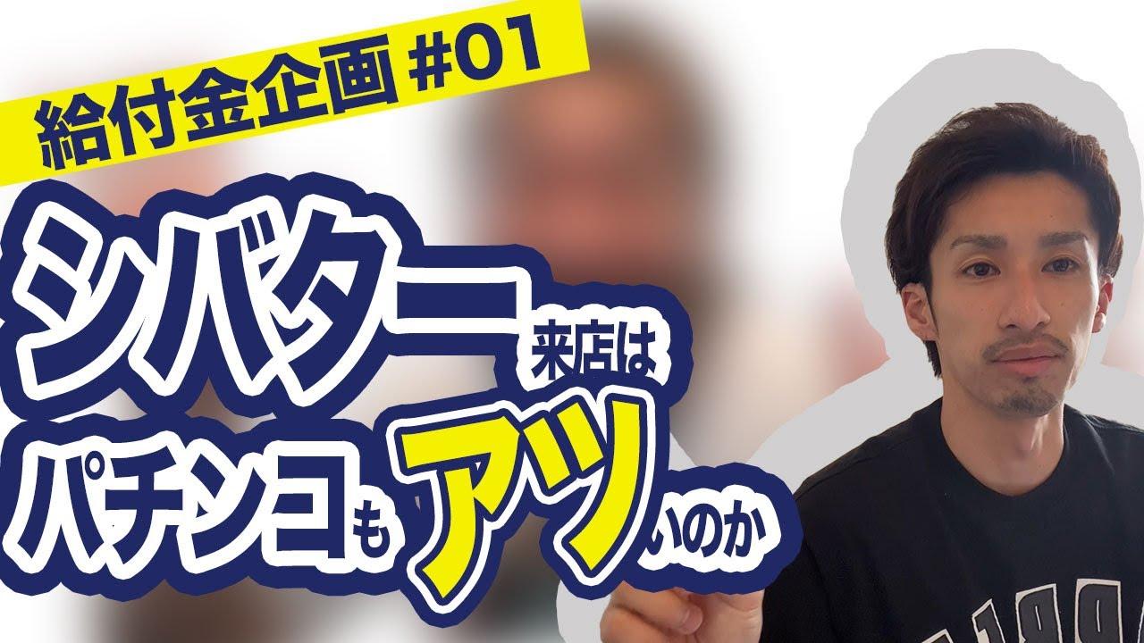 【行く価値あるのか!?】6/25シバター来店イベントを調査〜K-POWERS大阪本店〜