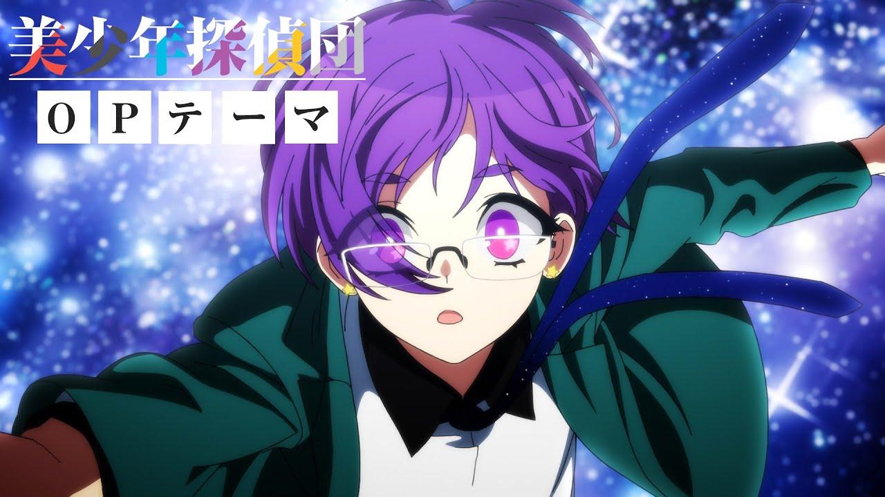 TVアニメ「美少年探偵団」オープニングテーマsumika「Shake & Shake」