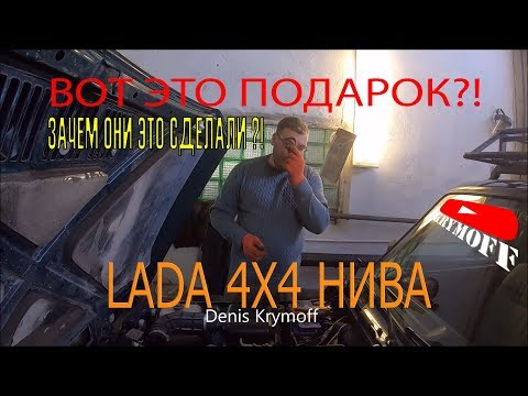 Подарок в двигателе АВТОВАЗ - LADA 4x4 НИВА