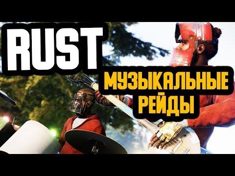 Группа Фрагменты Металла Rust - Смотр DLC в РАСТ #6