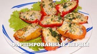 Вкусные запеченные фаршированные болгарские перцы под сыром в мультиварке