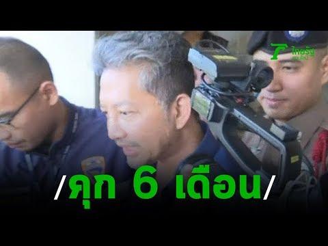 คุก 6 เดือน เสี่ยท็อป คดีเช็คเด้ง | 18-10-62 | ข่าวเย็นไทยรัฐ