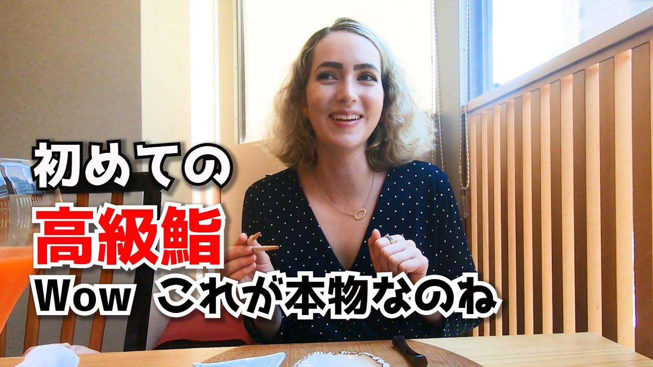 感極まる!アメリカ人が最高の寿司に感動【外国人美女とランチ】海外の反応