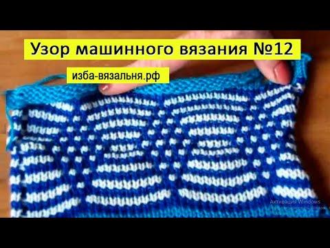 Машинное вязание нева 5 видео