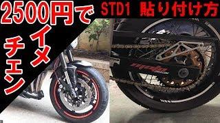 他のバイクとは違うカスタムに AxxL 17インチバイク用リムステッカーSTD1 貼り方動画 バイク ステッカー