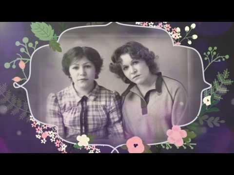 клип на юбилей маме 55 лет от