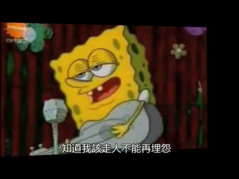 海綿寶寶 破褲子之歌 中文配音版 - YouTube