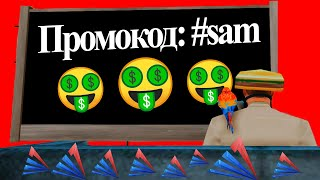 #sam Два ТОП 1 промокода (samp)
