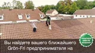 Удаление мха на крышах с Грён-фри