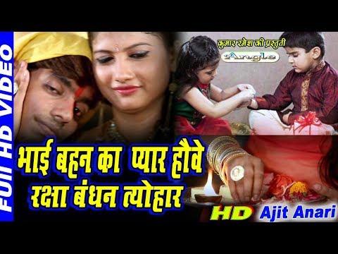 Rakshabandhan Song # Rakhi Har Saal Kahele Saavanwa Me # Bhai Bahan Ke Pyar SUPER HIT # Ajit Anari